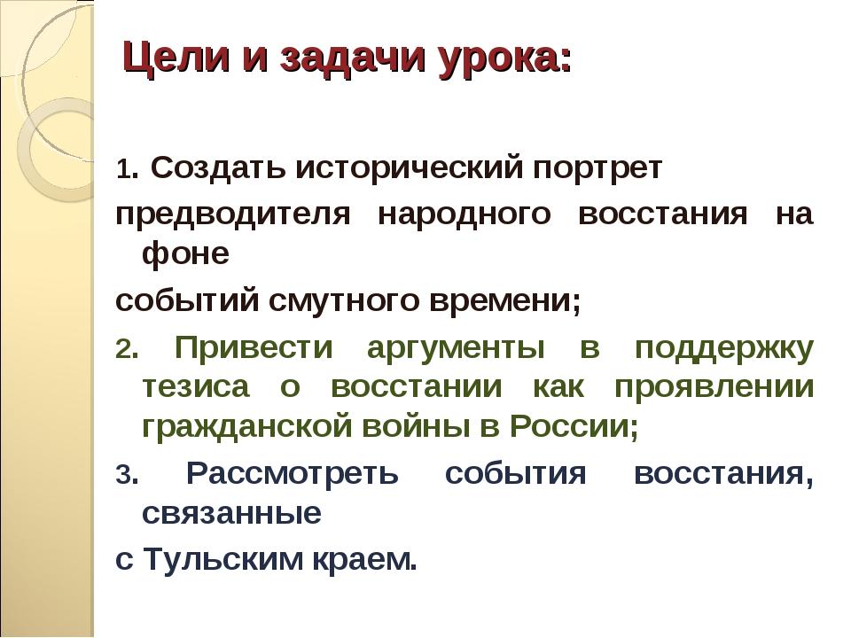 Цели и задачи урока: 1. Создать исторический портрет предводителя народного в...