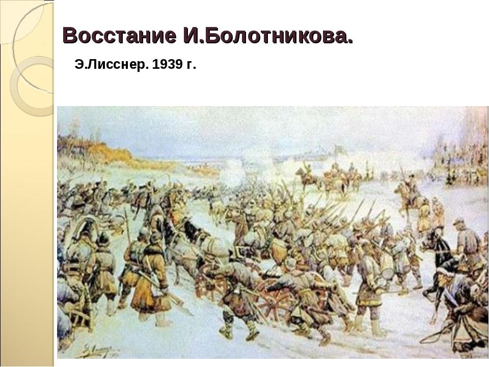 Восстание И.Болотникова. Э.Лисснер. 1939 г.