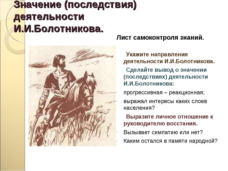 Значение (последствия) деятельности И.И.Болотникова. Лист самоконтроля знаний...