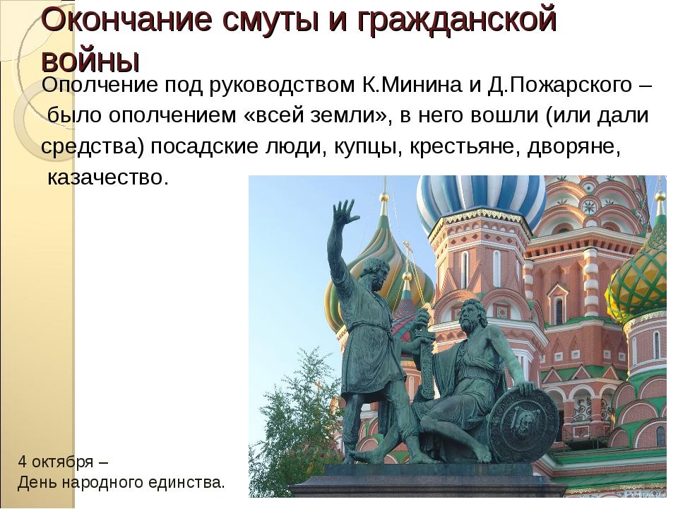 Окончание смуты и гражданской войны Ополчение под руководством К.Минина и Д.П...