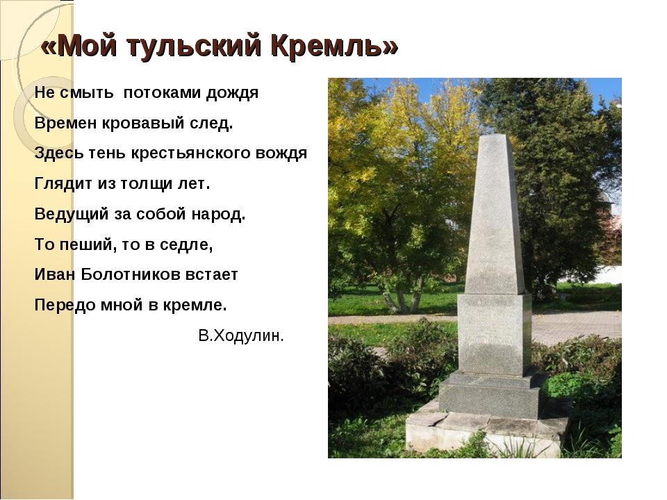 «Мой тульский Кремль» Не смыть потоками дождя Времен кровавый след. Здесь тен...