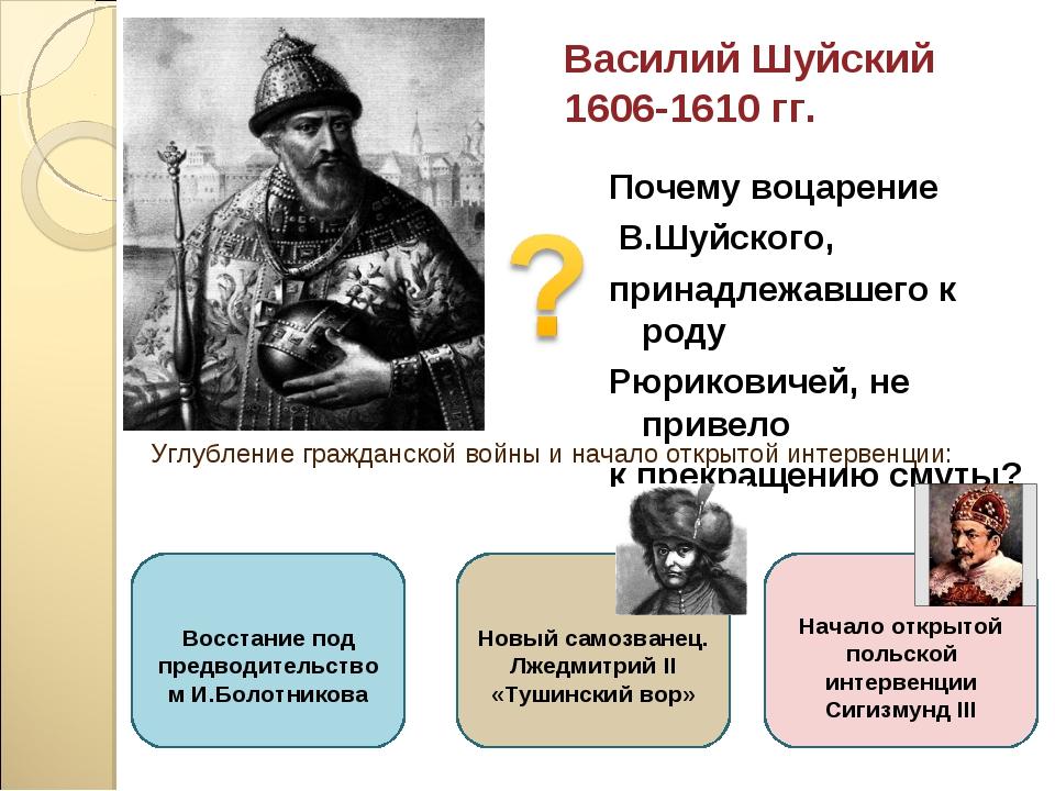 Почему воцарение В.Шуйского, принадлежавшего к роду Рюриковичей, не привело...