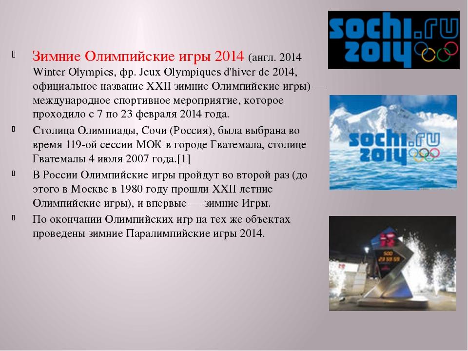 Зимние Олимпийские игры 2014 (англ. 2014 Winter Olympics, фр. Jeux Olympique...