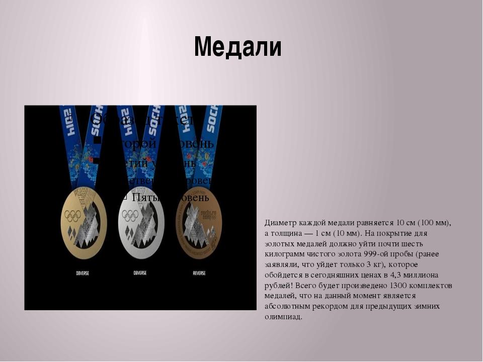 Медали Диаметр каждой медали равняется 10 см (100 мм), а толщина — 1 см (10 м...