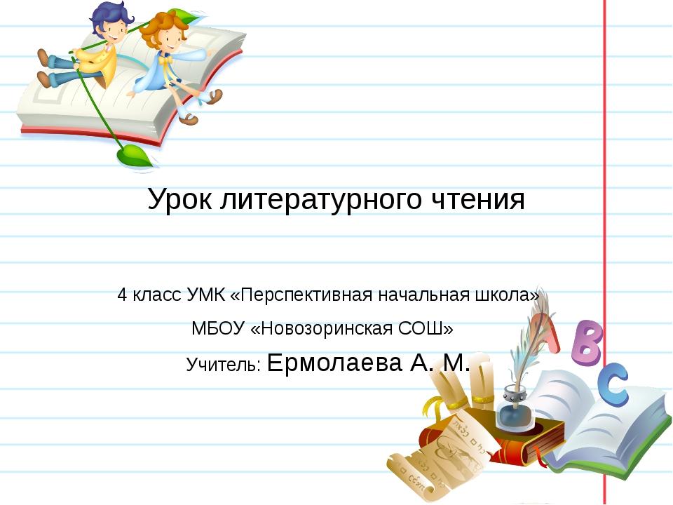 Урок литературного чтения 4 класс УМК «Перспективная начальная школа» МБОУ «...