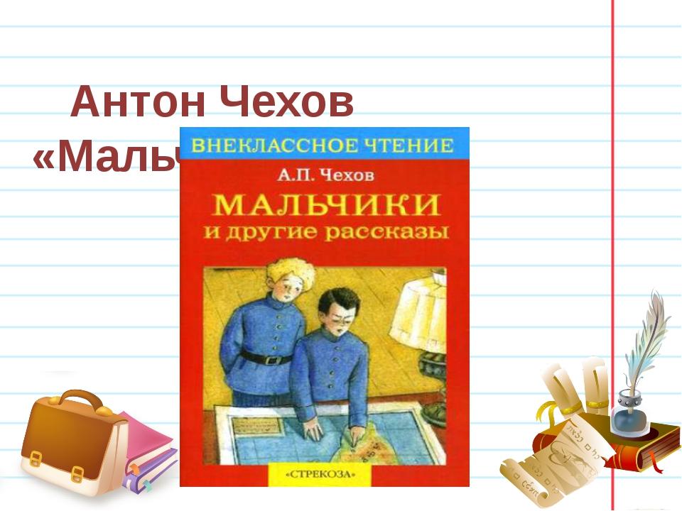 Антон Чехов «Мальчики»