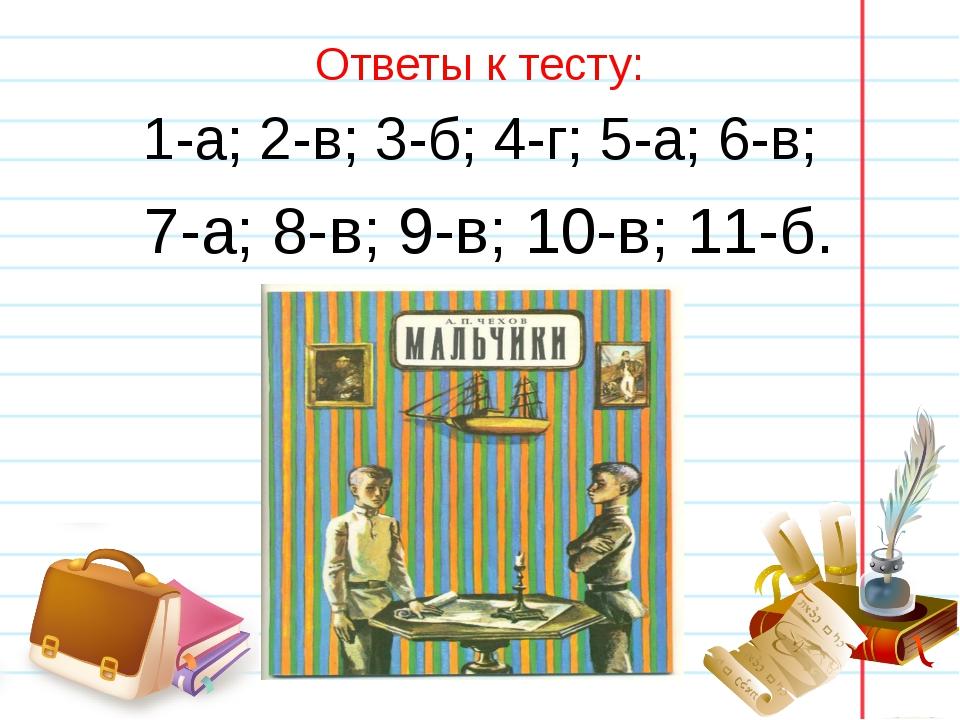 Ответы к тесту: 1-а; 2-в; 3-б; 4-г; 5-а; 6-в; 7-а; 8-в; 9-в; 10-в; 11-б. Бело...