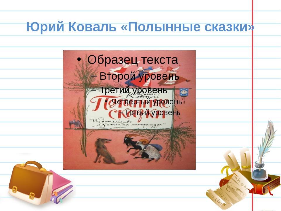 Юрий Коваль «Полынные сказки» Белозёрова Татьяна