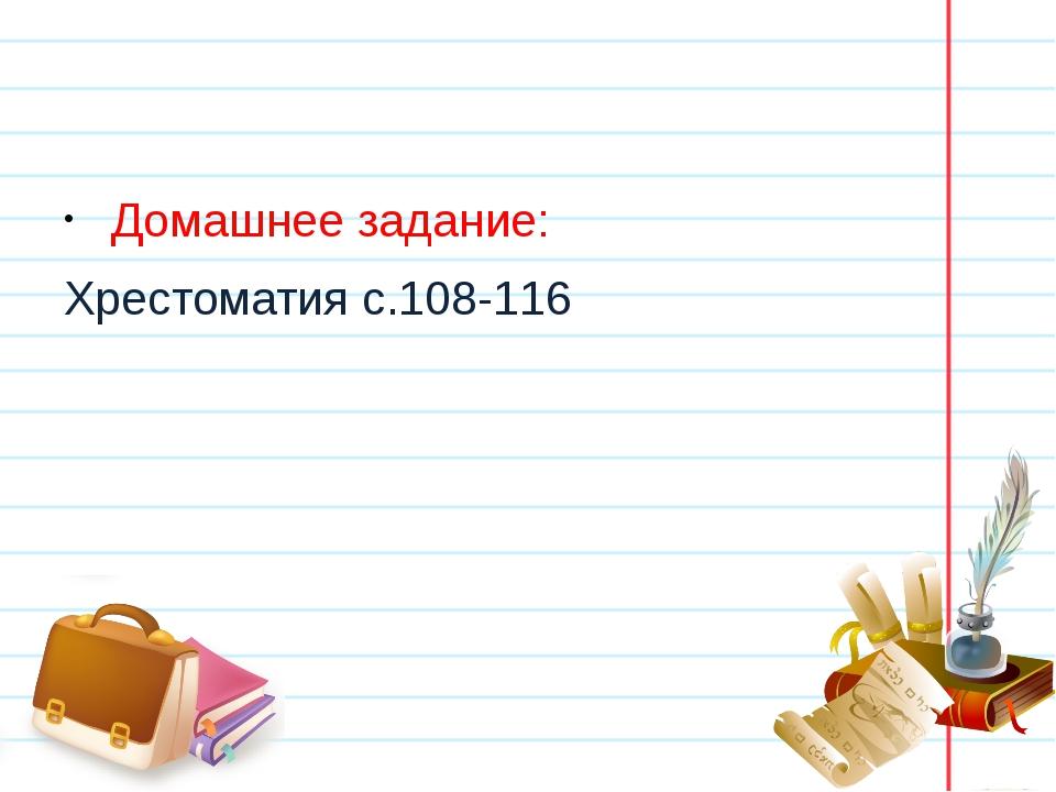 Домашнее задание: Хрестоматия с.108-116 Белозёрова Татьяна