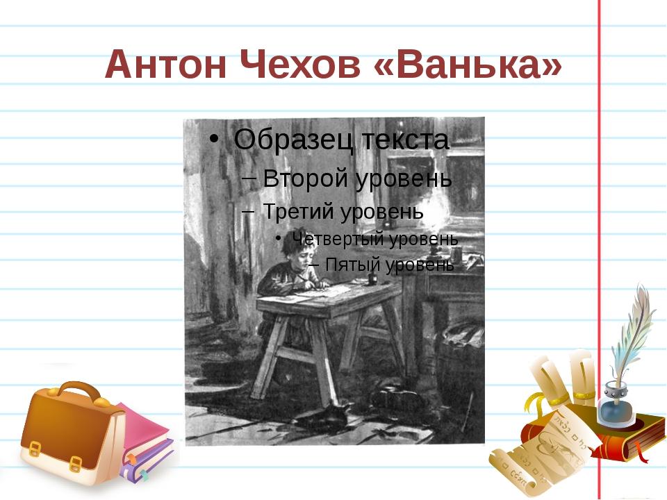 Антон Чехов «Ванька» Белозёрова Татьяна