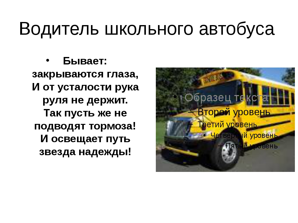 Водитель школьного автобуса Бывает: закрываются глаза, И от усталости рука ру...