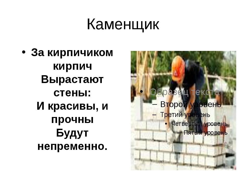 Каменщик За кирпичиком кирпич Вырастают стены: И красивы, и прочны Будут непр...