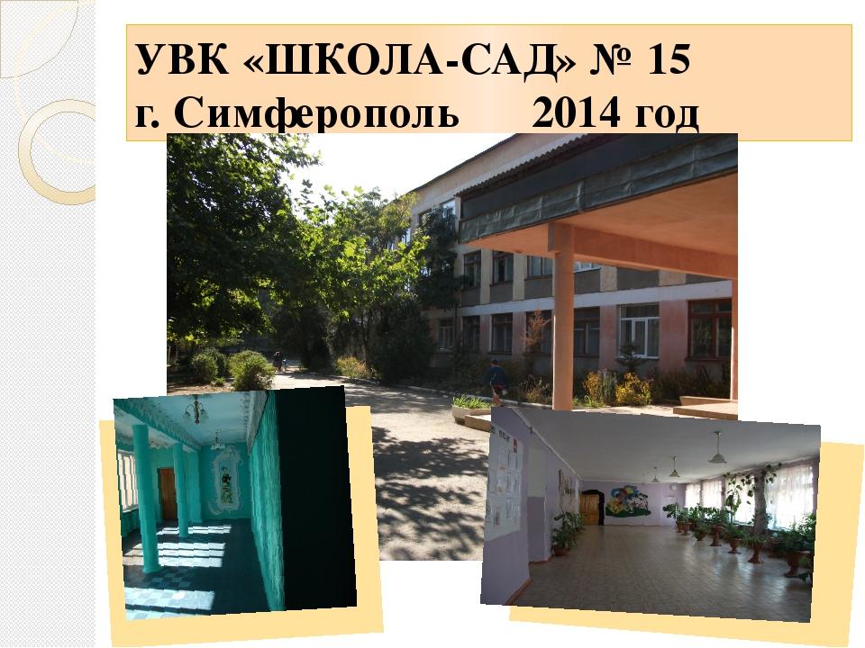 УВК «ШКОЛА-САД» № 15 г. Симферополь 2014 год