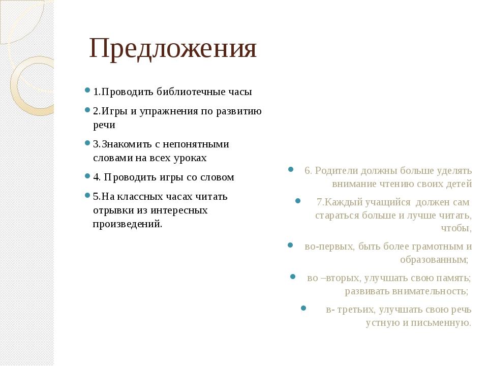 Предложения 1.Проводить библиотечные часы 2.Игры и упражнения по развитию ре...