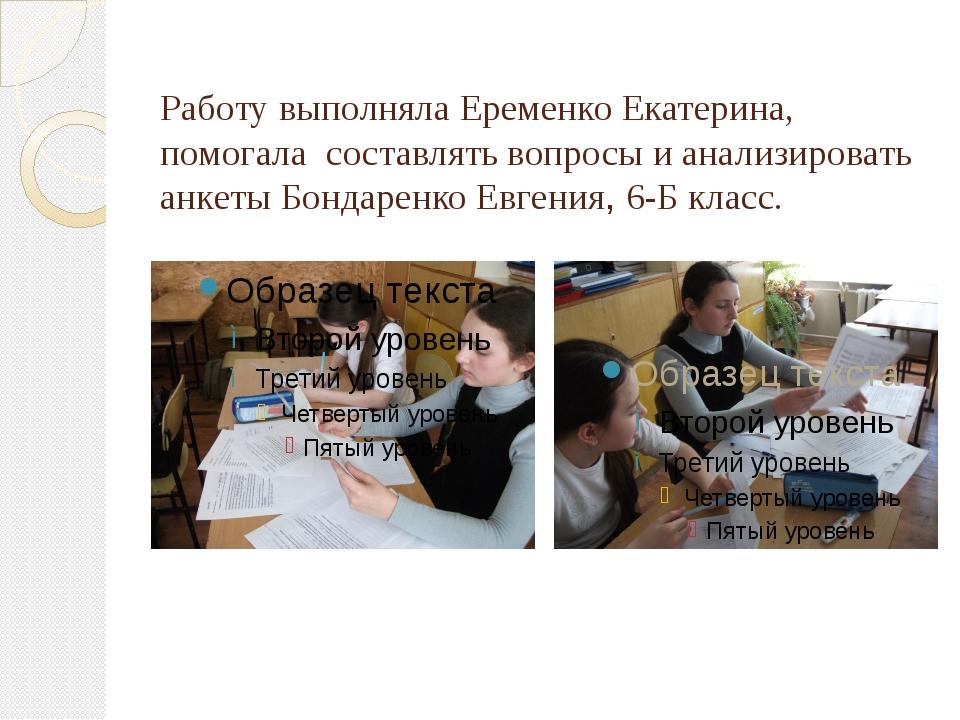 Работу выполняла Еременко Екатерина, помогала составлять вопросы и анализиров...