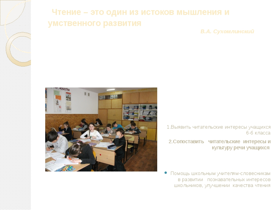 Чтение – это один из истоков мышления и умственного развития В.А. Сухомлинск...
