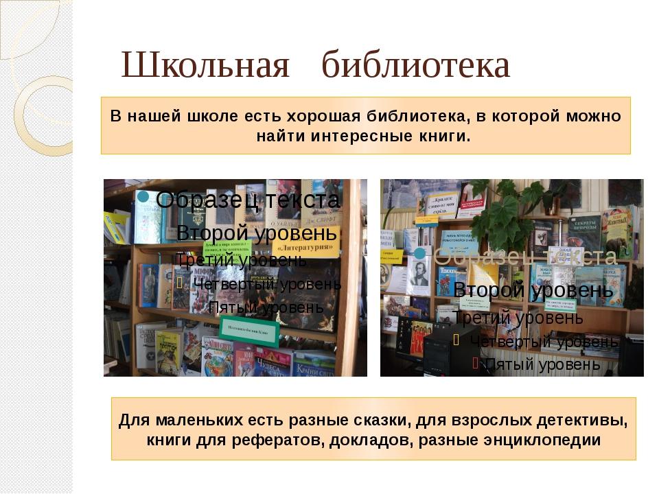 Школьная библиотека Для маленьких есть разные сказки, для взрослых детективы...