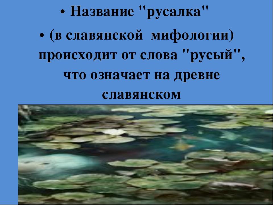 """Название """"русалка"""" (в славянской мифологии) происходит от слова """"русый"""", что..."""