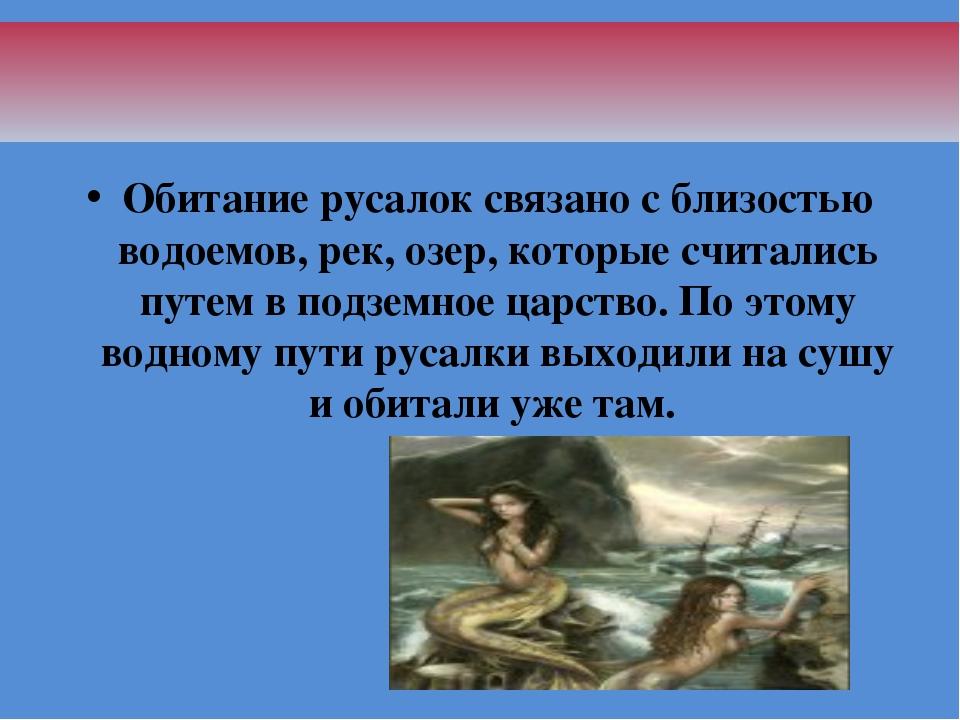 Обитание русалок связано с близостью водоемов, рек, озер, которые считались п...