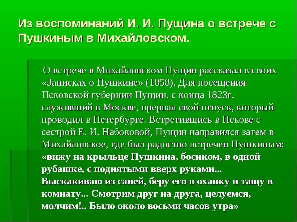 Из воспоминаний И. И. Пущина о встрече с Пушкиным в Михайловском. О встрече...