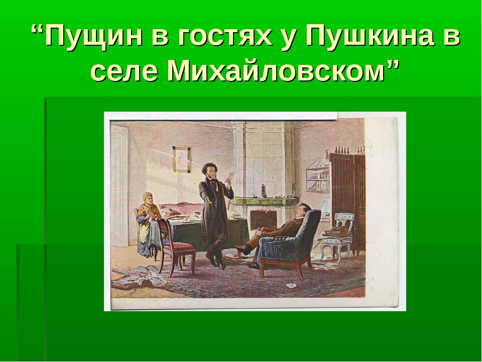 """""""Пущин в гостях у Пушкина в селе Михайловском"""""""