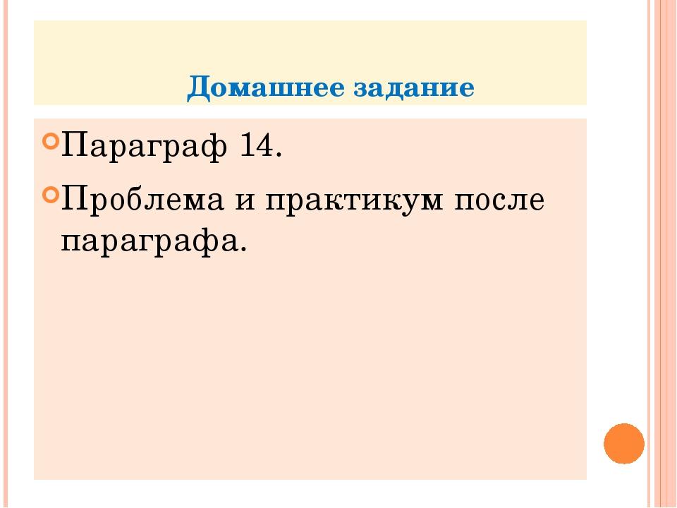 Домашнее задание Параграф 14. Проблема и практикум после параграфа.