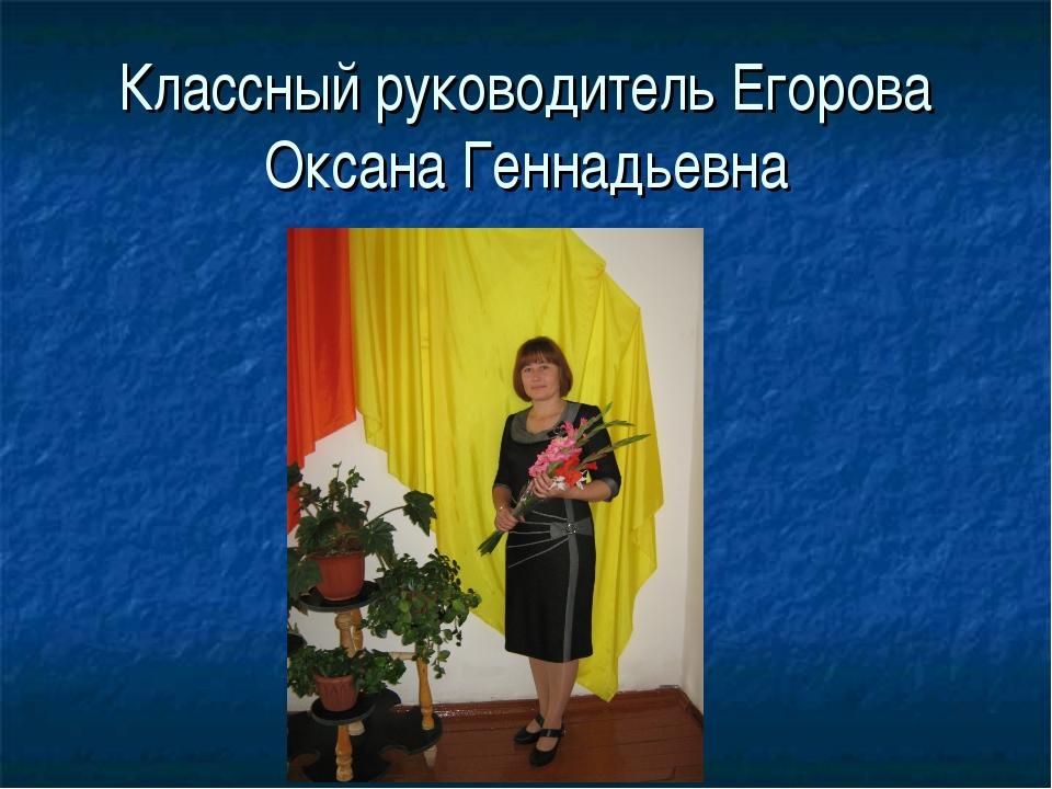 Классный руководитель Егорова Оксана Геннадьевна