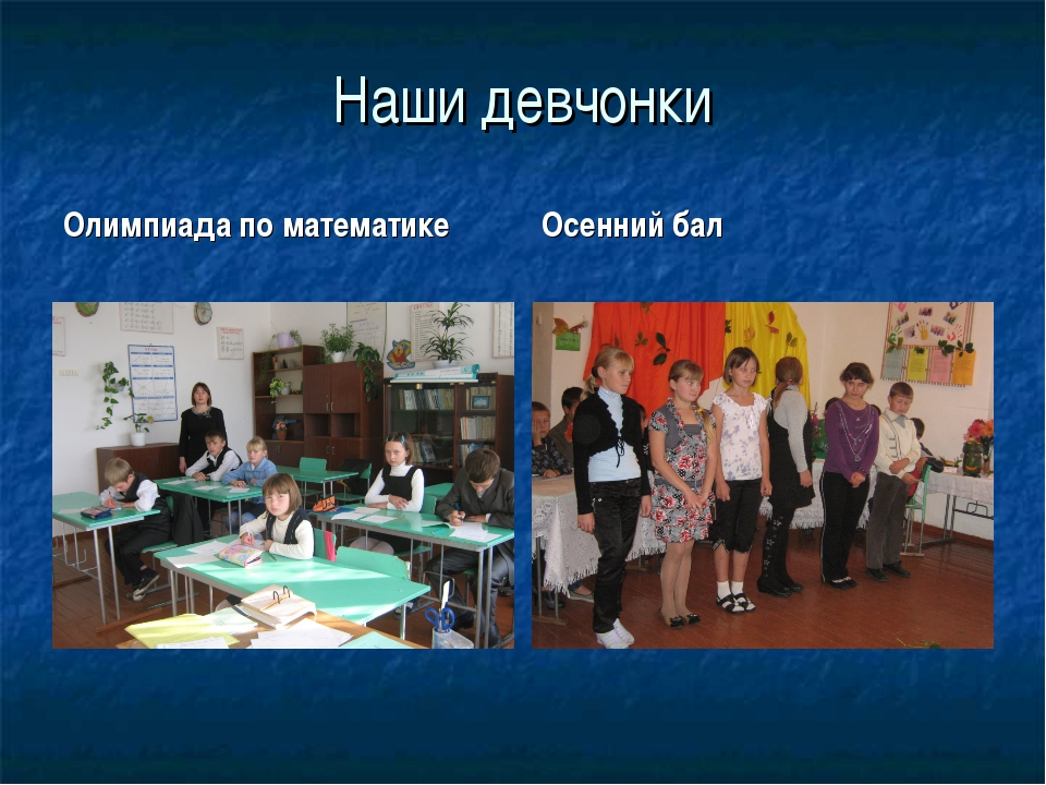 Наши девчонки Олимпиада по математике Осенний бал
