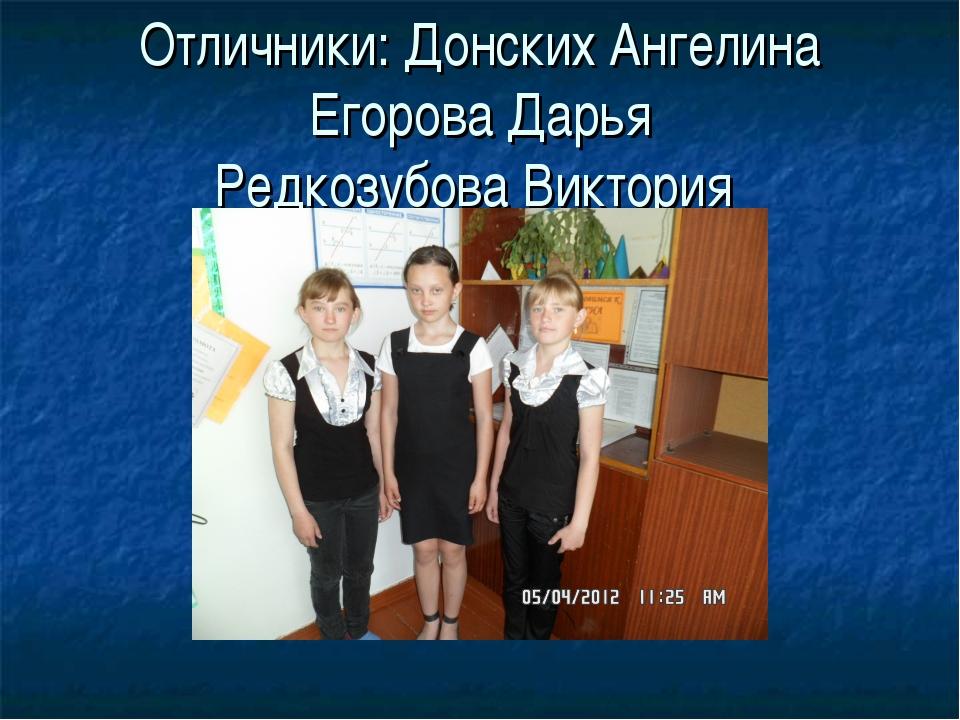 Отличники: Донских Ангелина Егорова Дарья Редкозубова Виктория