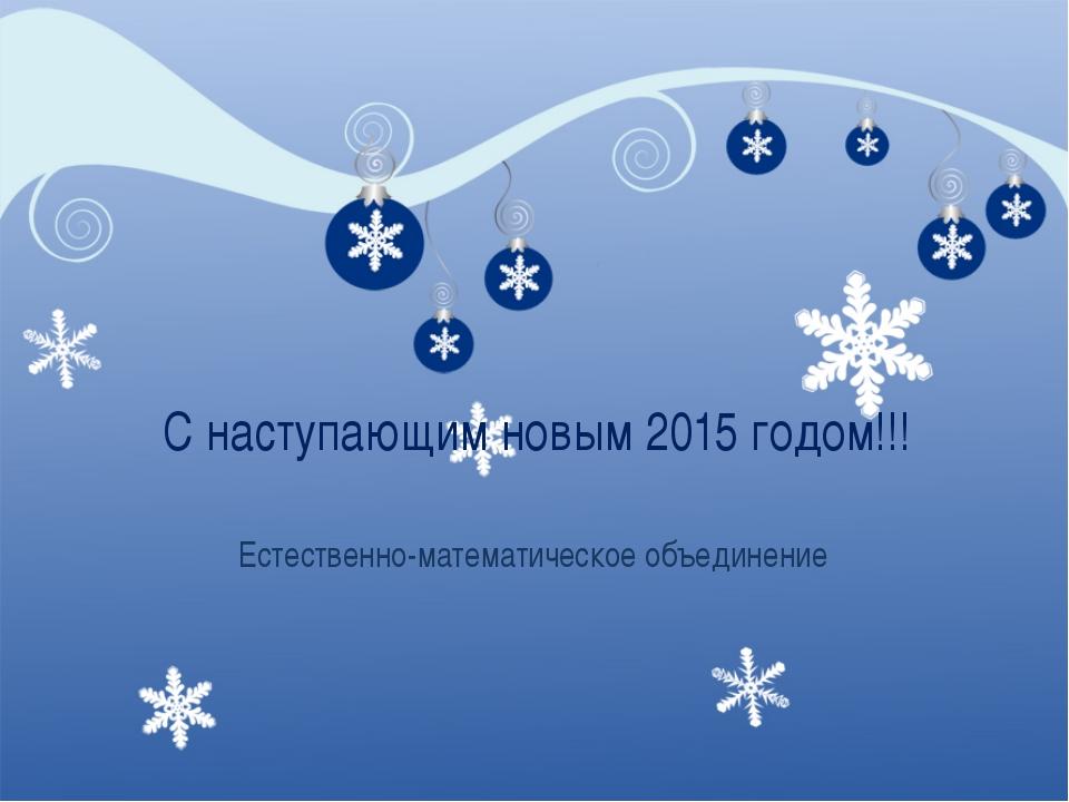 С наступающим новым 2015 годом!!! Естественно-математическое объединение