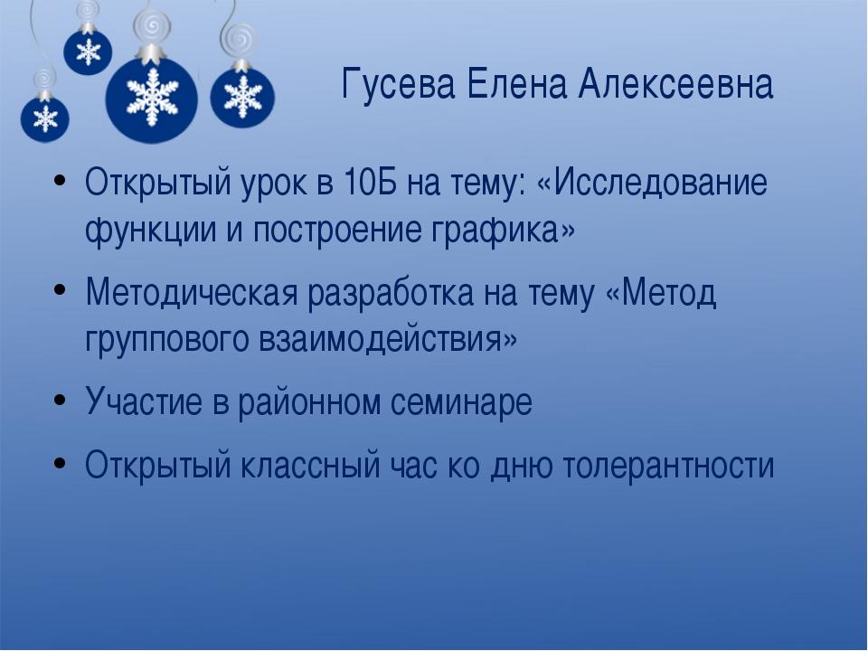 Гусева Елена Алексеевна Открытый урок в 10Б на тему: «Исследование функции и...