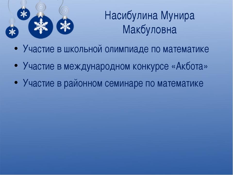 Насибулина Мунира Макбуловна Участие в школьной олимпиаде по математике Участ...