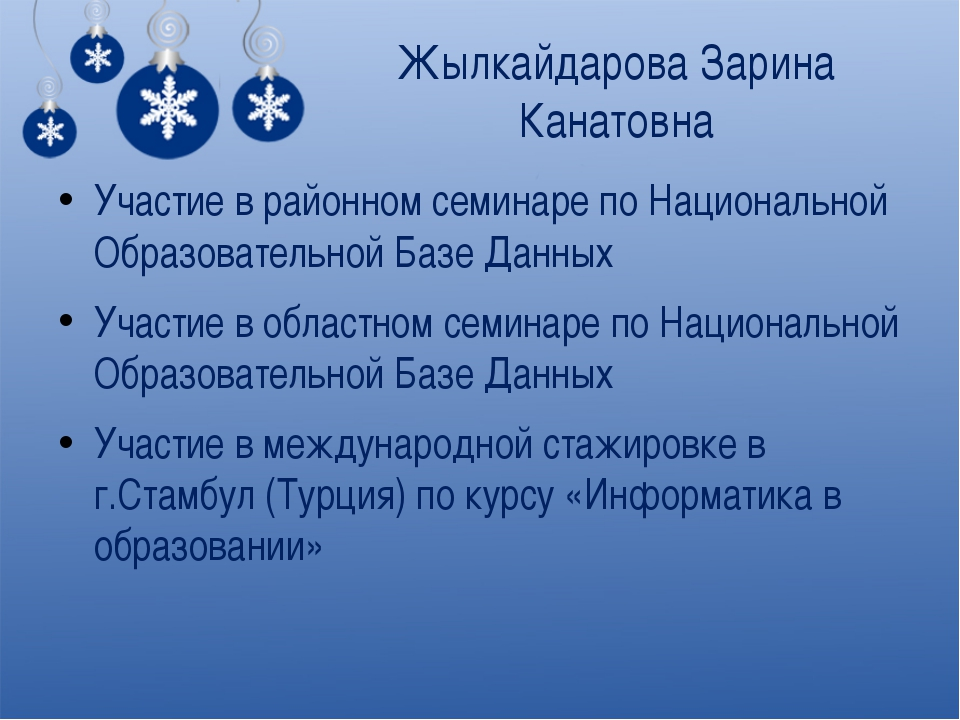 Жылкайдарова Зарина Канатовна Участие в районном семинаре по Национальной Обр...