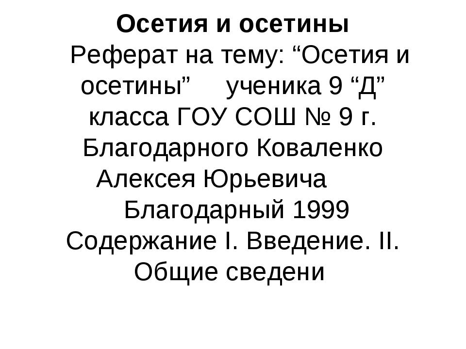 """Осетия и осетины  Реферат на тему: """"Осетия и осетины""""   ученика 9 """"Д"""" клас..."""