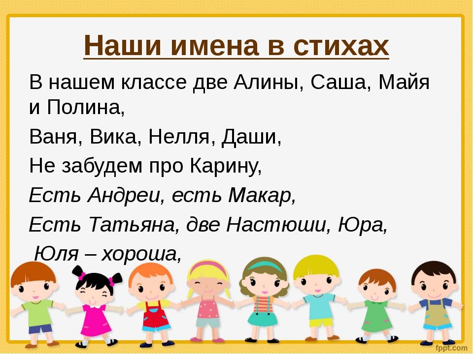 Наши имена в стихах В нашем классе две Алины, Саша, Майя и Полина, Ваня, Вика...