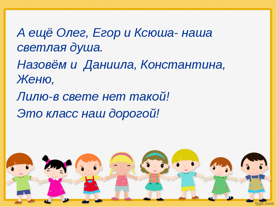 А ещё Олег, Егор и Ксюша- наша светлая душа. Назовём и Даниила, Константина,...