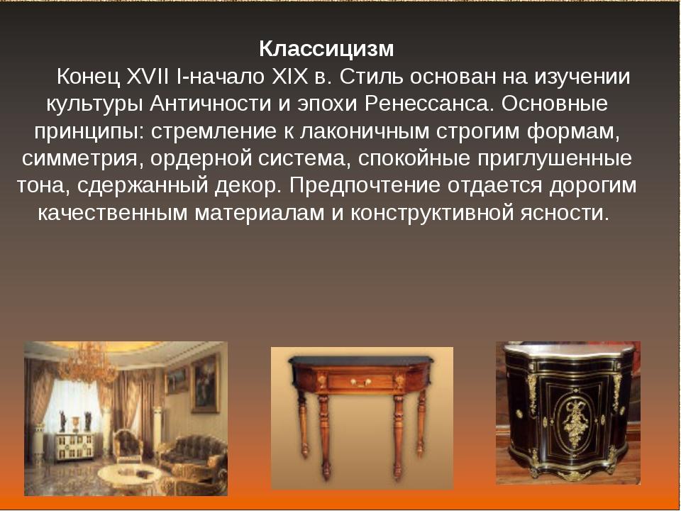 Классицизм Конец XVII I-начало XIX в. Стиль основан на изучении культуры Анти...