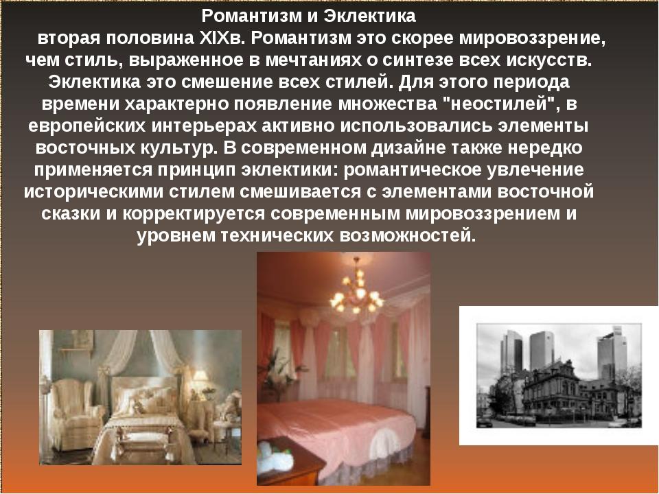 Романтизм и Эклектика вторая половина XIXв. Романтизм это скорее мировоззрени...