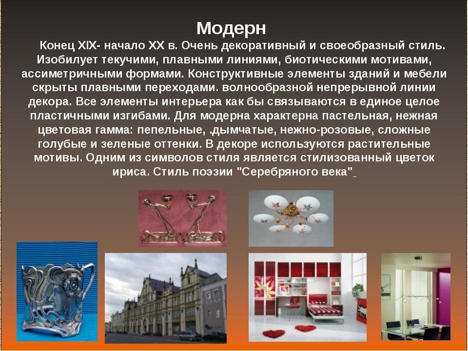 Модерн Конец XIX- начало XX в. Очень декоративный и своеобразный стиль. Изоби...