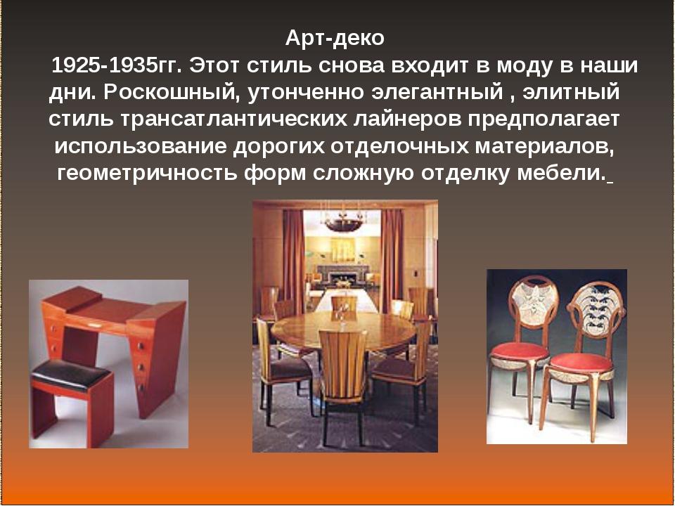 Арт-деко 1925-1935гг. Этот стиль снова входит в моду в наши дни. Роскошный, у...