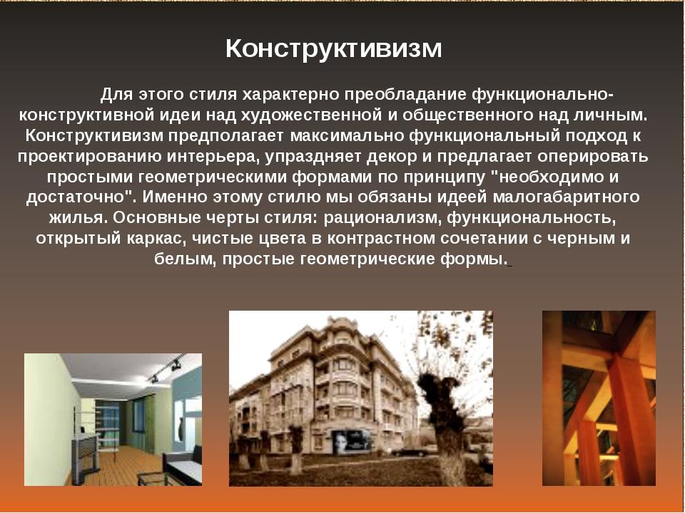 Конструктивизм Для этого стиля характерно преобладание функционально-конструк...