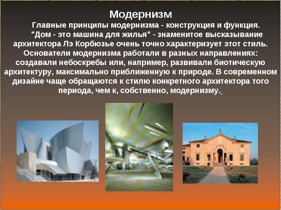 """Модернизм Главные принципы модернизма - конструкция и функция. """"Дом - это маш..."""