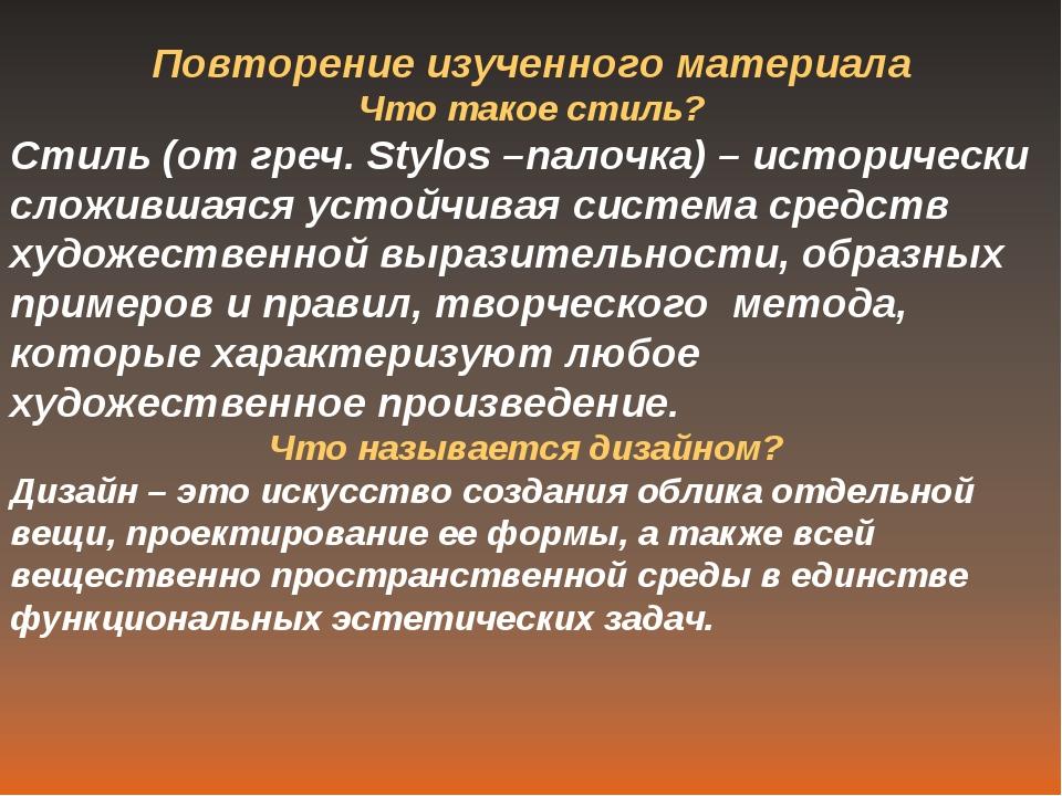 Повторение изученного материала Что такое стиль? Стиль (от греч. Stylos –пало...