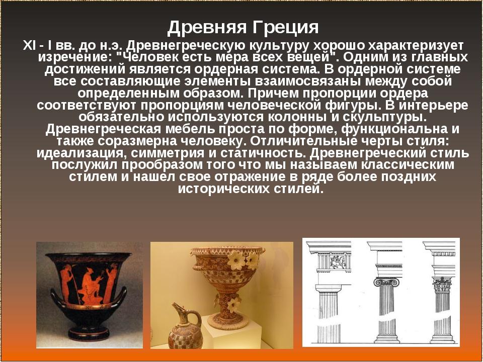 Древняя Греция XI - I вв. до н.э. Древнегреческую культуру хорошо характеризу...