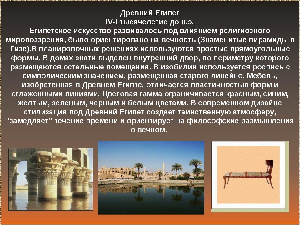 Древний Египет IV-I тысячелетие до н.э. Египетское искусство развивалось под...