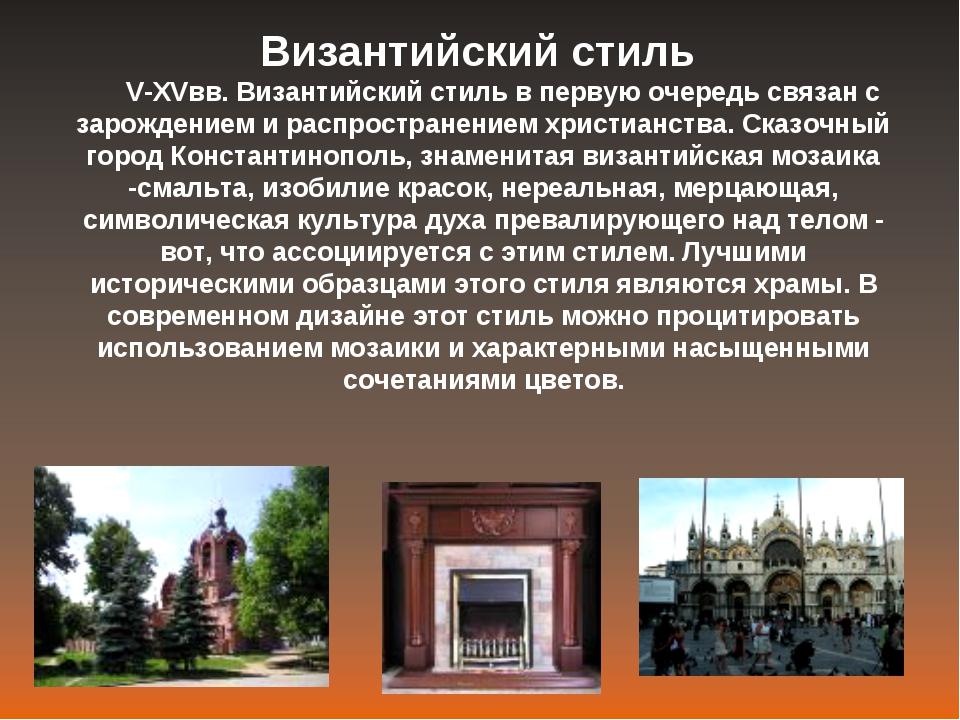Византийский стиль V-XVвв. Византийский стиль в первую очередь связан с зарож...