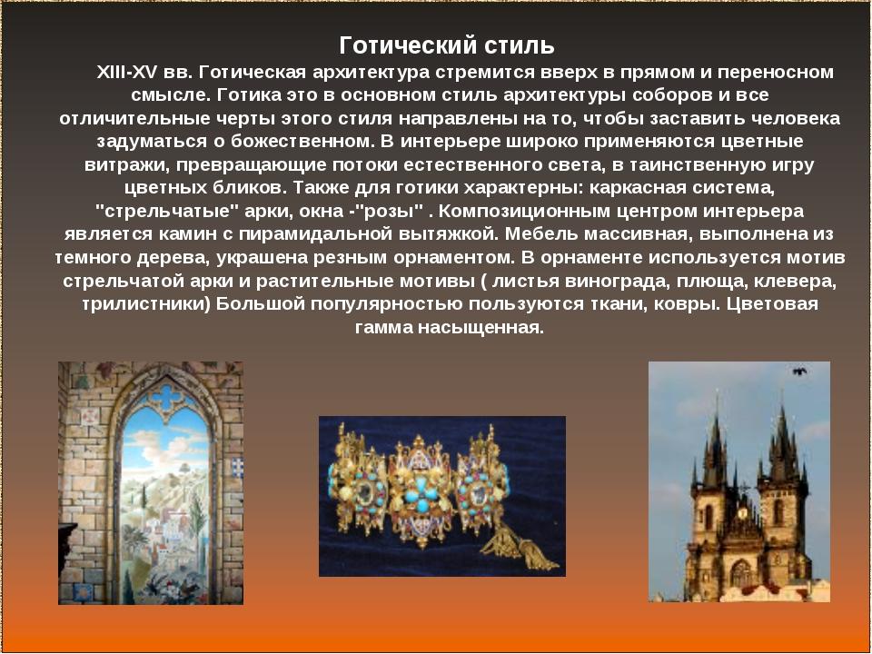 Готический стиль XIII-XV вв. Готическая архитектура стремится вверх в прямом...
