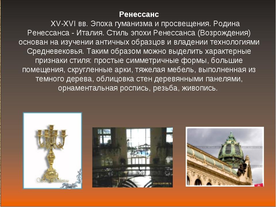 Ренессанс XV-XVI вв. Эпоха гуманизма и просвещения. Родина Ренессанса - Итали...