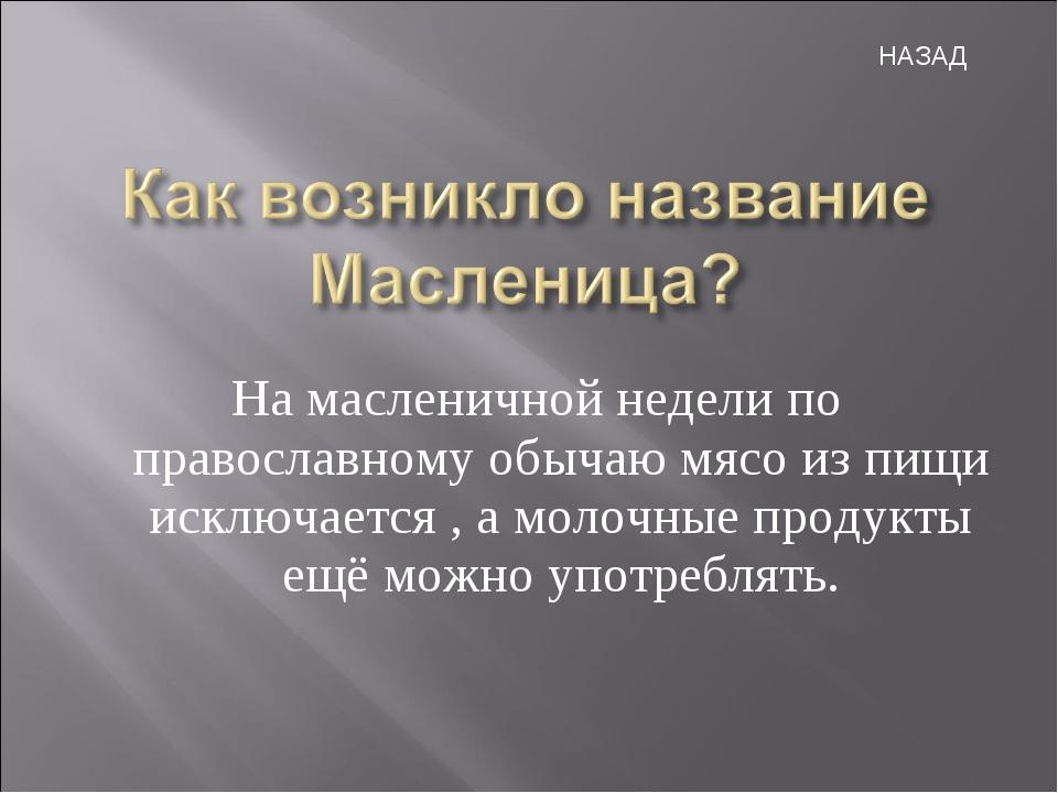 На масленичной недели по православному обычаю мясо из пищи исключается , а мо...