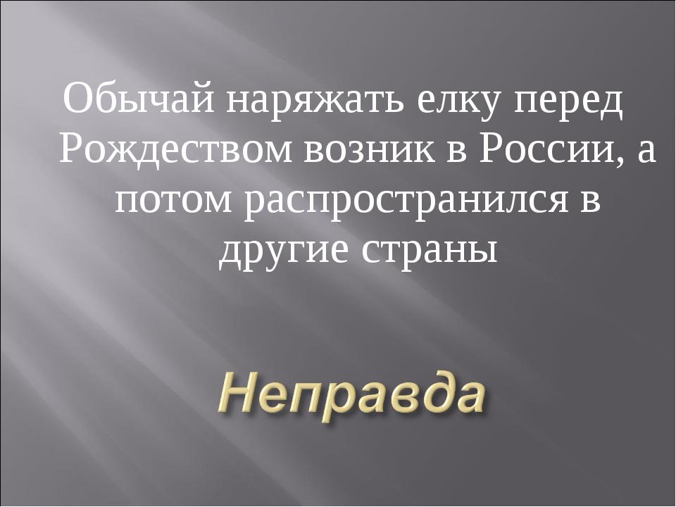 Обычай наряжать елку перед Рождеством возник в России, а потом распространилс...